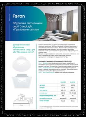 Презентация Feron DL8280-8290