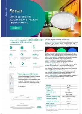 FeronAL5000-S RGB