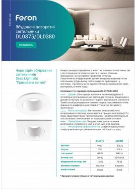 Feron DL0375-0380