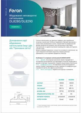 Feron DL8280-8290