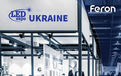 Feron на LED Expo Ukraine 2018