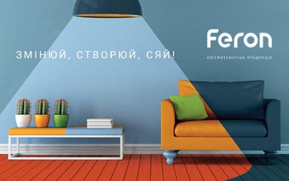 Feron  призывает украинцев менять мир светом