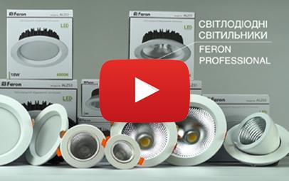 Светильники  Professional (видео)